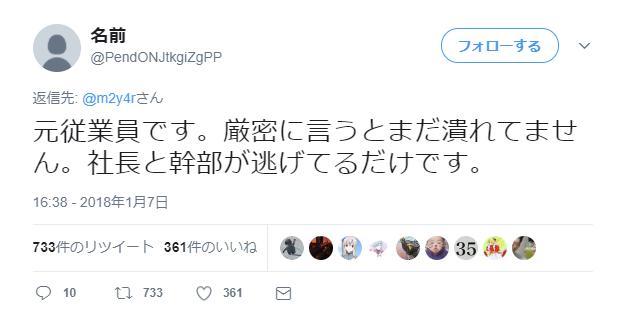 はれのひ株式会社、まだ倒産してなかった 元従業員「(篠崎洋一郎)社長と幹部が逃げてるだけです」