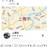 はれのひ株式会社・篠崎洋一郎社長、Facebookで上海にいると明かす←これあり得なくね?