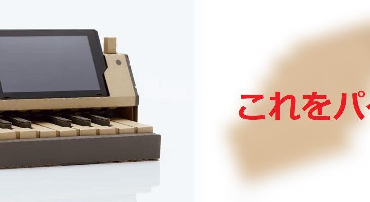 Nintendo Labo(ニンテンドーラボ)にパクリ疑惑が浮上