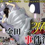 【ネタバレ】漫画「金田一37歳の事件簿」登場人物の職業がヤバい!金田一はリーマンに対し美雪は何とwwww