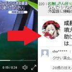 【草津白根山噴火】「パパ愛してるよ」動画、ネットで批判殺到