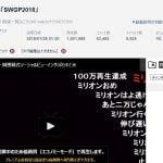 【勢い低下】アニメ「ポプテピピック」4話、ニコニコ動画で100万再生達成も所要日数が大幅増加