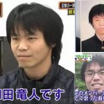 和田竜人さん、三重県四日市市の28歳の男性と身元判明→北澤ひさしさん説ぼぼ確定へ