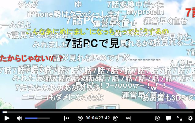アニメ「ポプテピピック」7話、ニコニコアプリで視聴すると落ちる不具合が発生 解消方法は?