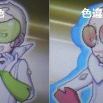 【ポケモン ウルトラサンムーン】ザオボーの色違いが存在していた!?※追記あり