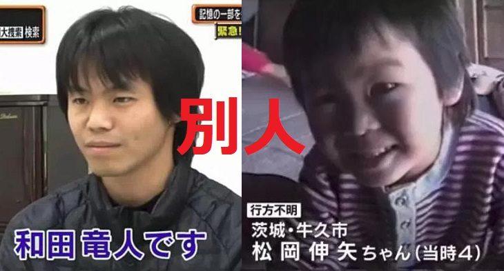 【最新情報】和田竜人さん、行方不明の松岡伸矢くんとは別人だった 北澤ひさしさん説濃厚か