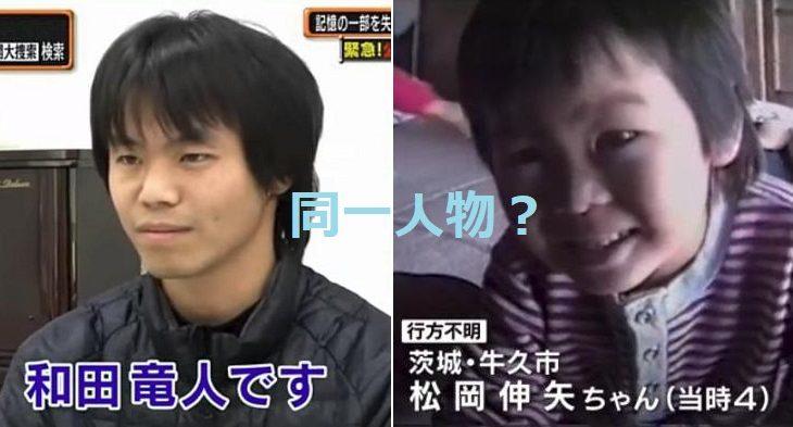 【公開大捜索】和田竜人さん、おじさんに17年間軟禁されていたと激白 行方不明の松岡伸矢くんに似てるとの情報も