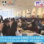 【朗報】アニメ「ポプテピピック」、めざましテレビで女性視聴者が多い事が判明!