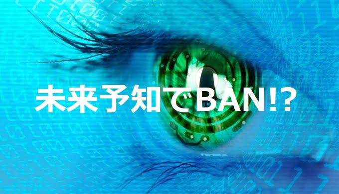 【MHW】モンハンワールドの未来予知でBAN!?オンラインプレイが一切できなくなるらしい!!【本当?】