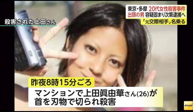 【多摩市諏訪】上田眞由華さん殺人事件まとめ 現場のマンションを特定