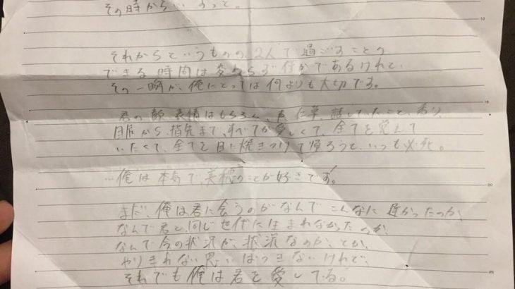 【徳永美穂】鈴木渉大のラブレターは本人が書いたものではなかった!?家族の自作自演説が濃厚に【大学生と駆け落ち問題】
