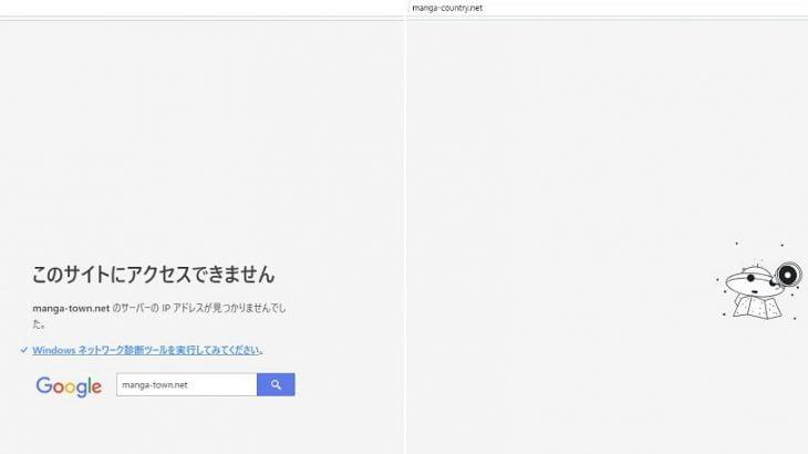 【死亡】漫画タウン&漫画カントリー、閉鎖していた 今後、代わりのサイトは登場するのか!?