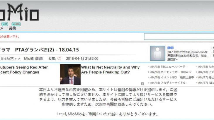 【MioMio】ミオミオ、実質閉鎖か 動画が見れないと話題に【不適切な内容を回避】