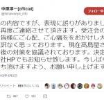 【ロリーナ】中原淳一さん「現在今後の対策を協議しております」→削除→「現在『高島屋さま』が今後の対策を協議されております」【限定ドール買い占め騒動】