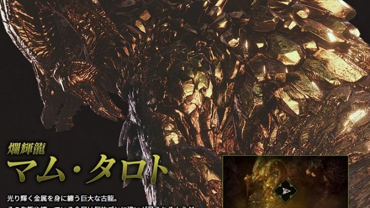 【MHW】マムタロトはリークされていた「財宝ドラゴン」!?装備や鑑定武器、クエスト解放条件などを紹介!!【モンハンワールド】