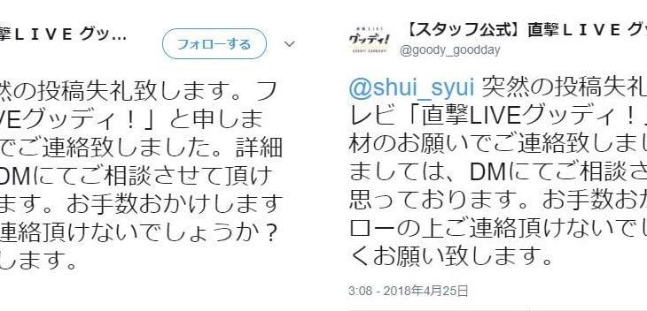 山口達也の相手・16歳女子高生候補「赤沼葵」&「石郷朱莉」Twitterにグッディ突撃