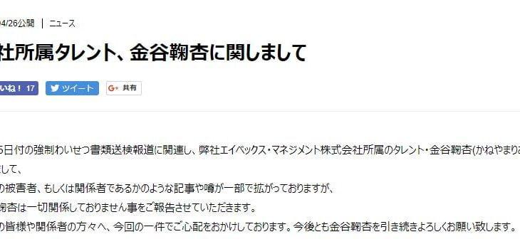 金谷鞠杏、山口達也の被害者ではなかった!「一切関係しておりません事をご報告させていただきます」