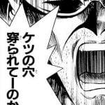 【笑撃】イケメンさん、寝転がってケツ掻きながら電話する姿を激写されてしまう
