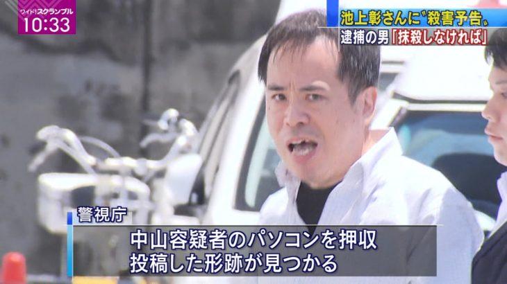 池上彰に殺害予告した中山雄介容疑者、静岡・浜松市のご当地キャラクターを脅迫した疑いで逮捕されていた