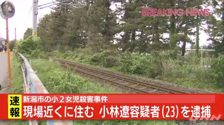 【新潟】小林遼容疑者を逮捕 出身小学校&高校を特定