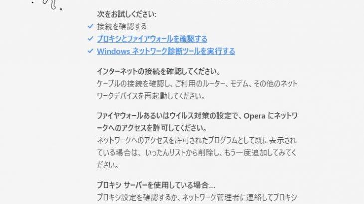 道の駅「新潟ふるさと村」公式サイトがサーバーダウン!新潟女児殺害の影響か