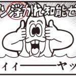 """漫画「ポプテピピック」最新話の""""あれ""""は誤字じゃなかった!?本当の意味は""""これ""""らしい"""