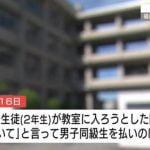 【クズ】広島・福山市立中学校がいじめ隠蔽未遂 校長「失念していた」と言い訳【学校名特定】