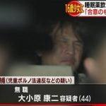 【画像】大小原康二容疑者(メンバー)の顔写真はこちら!当時16歳の女子高生に性的暴行→ハメ撮り