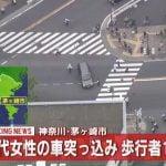 神奈川・茅ヶ崎市で死亡事故 犯人の車種は「日産・プリメーラ」