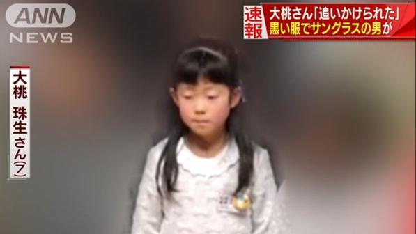 【新潟】大桃珠生ちゃん事件まとめ 犯人の正体に迫る!
