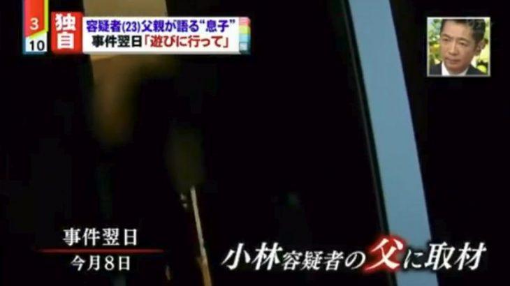 【ミヤネ屋】小林遼容疑者の父親インタビューはこちら!家族は事件への関与を全く知らなかった模様【新潟女児殺害】