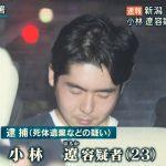 小林遼容疑者、練炭自殺を図ろうとしていた!?2ch「クジラックスルートキタ━(゚∀゚)━!」【新潟女児殺害】