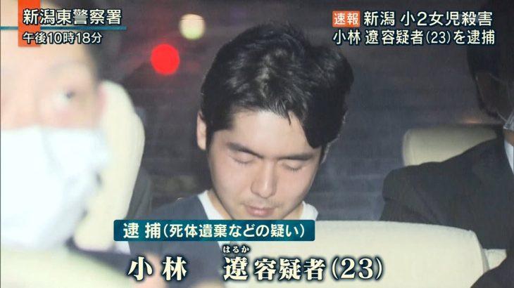 【新潟】小林遼容疑者の自宅特定