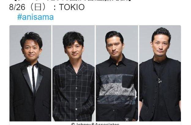 【警告】アニサマにTOKIO出演ツイート、デマなので注意!