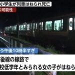 【事故?事件?】新潟・越後線にはねられた女児、小針駅付近で行方不明になっていたとの情報