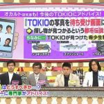 【クギズケ】TOKIOを待ち受けにすると探し物が見つかる!?「財布が見つかった」「彼氏が見つかった」といったご利益