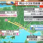 【津山小3女児殺害事件】勝田州彦容疑者の自宅特定 被害者宅までは約90キロ
