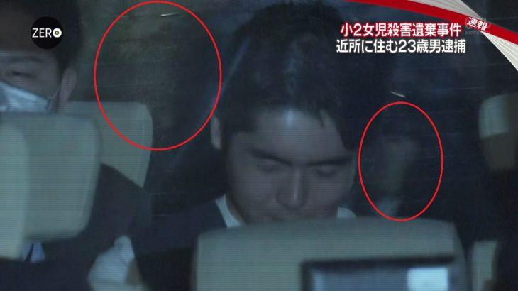 【心霊】小林遼容疑者の逮捕映像に女の子が映ってると話題に 大桃珠生ちゃんなの?