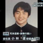 【新潟】小林遼容疑者の中学卒アル公開