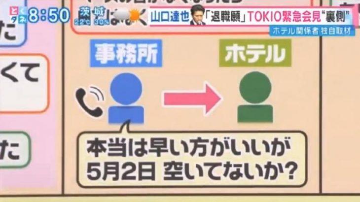 【驚愕】TOKIO会見、山口達也の辞表提出前に決定していた!?