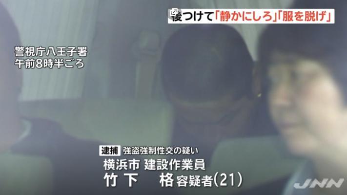 【顔画像】竹下格容疑者を逮捕 非モテの出会い厨が女子トイレで性的暴行