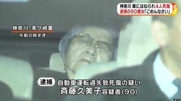 【茅ヶ崎事故】斉藤久美子容疑者を逮捕 息子謝罪「申し訳ないです 本当に」