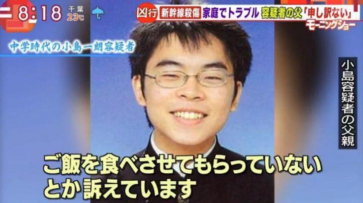 【新幹線殺人事件】小島一朗容疑者、中学生のときに発達障害と診断されていた!【岡崎】