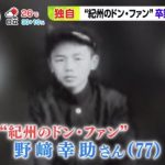 【画像】野崎幸助の前妻、夜逃げしていた/若い頃の姿が公開! 同級生「(当時は)女の子に話しかけられただけで顔を真っ赤にしてた」