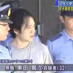 """格ゲーマー""""クロダ""""黒田賢次容疑者、JKにわいせつで逮捕 女の子にツイッターDMを送りまくって凍結の過去"""