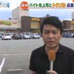 【富山事件】島津慧大容疑者のアルバイト先、「アピタ富山東店」と特定!