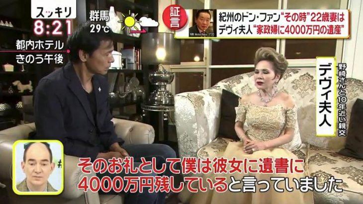 【紀州のドンファン】野崎幸助の家政婦にも動機があった!?遺書に4000万円を残していると言っていた!!【デヴィ夫人】