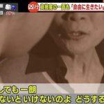 【新幹線殺人事件】小島一朗容疑者の祖母の精神攻撃がひどい・・・家族総出で追い込み殺人鬼へ【岡崎】