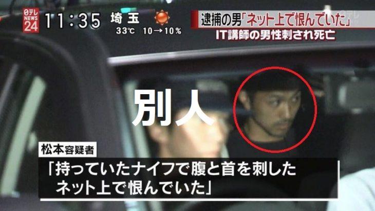 """【警告】""""低能先生""""松本英光容疑者として別人の画像が拡散"""
