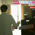 """紀州のドンファン死亡事件 """"秘密の金庫部屋""""初公開!【最新情報】"""